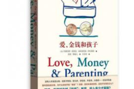 爱金钱和孩子读后感