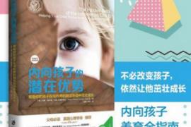 内向孩子的潜在优势读后感