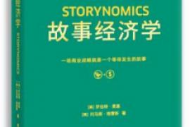 故事经济学读后感
