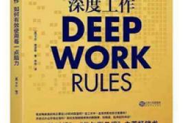 深度工作读后感