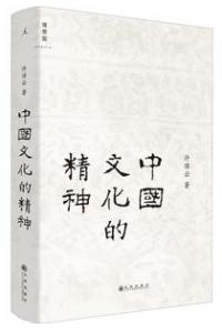 中国文化的精神读后感