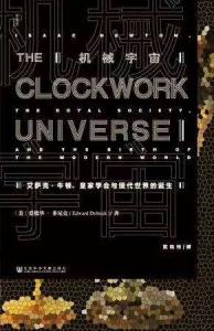 机械宇宙读后感